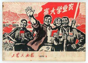 chineseculturalrevolutionworkerpeasantsoldierpropaganda-1