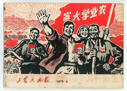 chineseculturalrevolutionworkerpeasantsoldierpropaganda