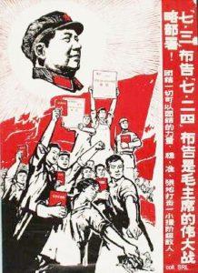 cultural-revolution-1
